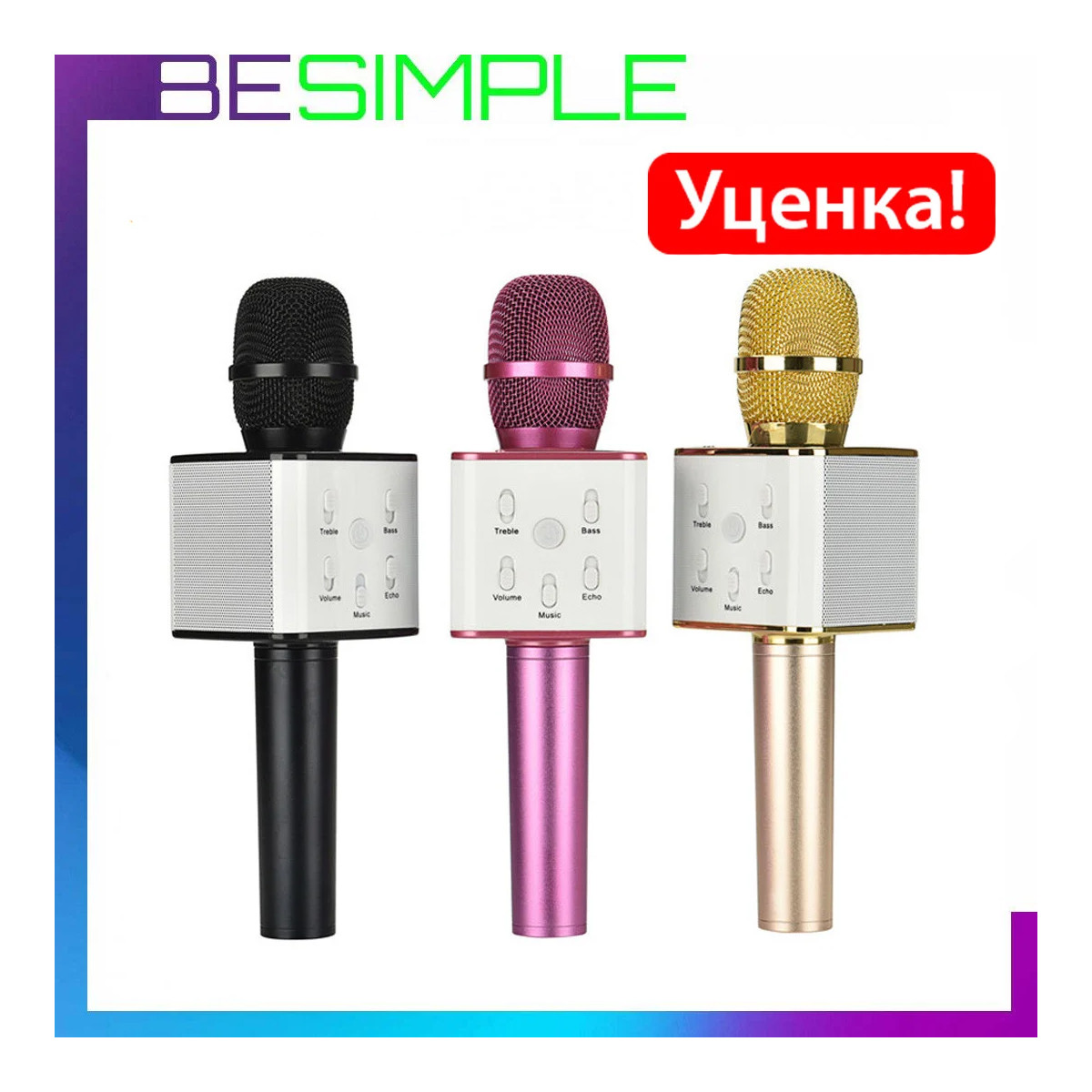 УЦЕНКА! Микрофон-караоке Bluetooth Q7 / Портативный микрофон