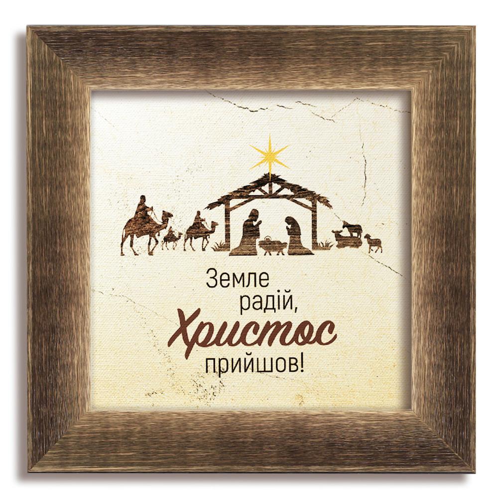 """Классическая деревянная картина """"Земле радій""""!"""