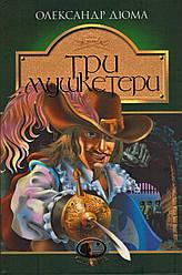 Книга Три мушкетери. Світовид. Автор - Олександр Дюма (Богдан)