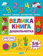 Велика книга дошкільника. Математика, читання, письмо, логіка 5-6 років. Ігнатьєва С. А.