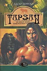 Книга Тарзан, годованець великих мавп. Поверненння Тарзана. Світовид. Автор - Едгар Берроуз (Богдан)