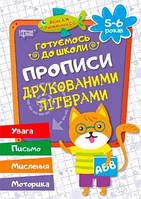 Готуємося до школи. Прописи друкованими літерами (5-6 років) Заика А.М.| Торсінг