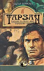 Книга Тарзан: Тарзан та його звірі.Тарзанів син. Світовид. Автор - Едгар Берроуз (Богдан)