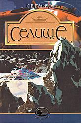 Книга Селище. Світовид. Автор - Кір Буличов (Богдан)