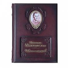 """Книга подарункова в шкіряній палітурці """"Про військове мистецтво"""" Нікколо Макіавеллі"""