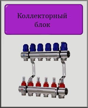 """Коллекторный блок 1"""" на 9 выходов с термостатическими клапанами (Чехия)"""