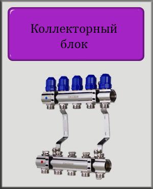 """Колекторний блок 1"""" на 8 виходів з термостатичними клапанами (Чехія)"""