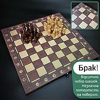Брак! Набор Шахматышашкинарды деревянные магнитные 3 в 1 XINILYE34 x 34 см Коричневый-белый (W7703)