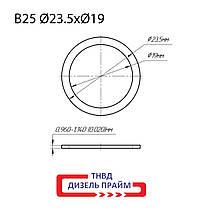 Ø 23,5х19 мм (B25) Регулювальна шайба форсунки Common Rail Bosch. h= 0,02 мм 0,960-1,140 мм. 50 шт., фото 2