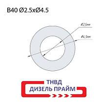 Ø 2,5х4,5 мм (B40) Регулювальна шайба форсунки Common Rail Bosch 0,02 мм 1,460-1,640 мм. 200 шт., фото 2
