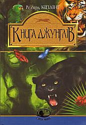 Книга Книга джунглів та Друга книга джунглів. Світовид. Автор - Редьярд Кіплінг (Богдан)