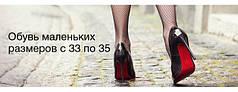 Женская обувь маленьких размеров (33,34,35)