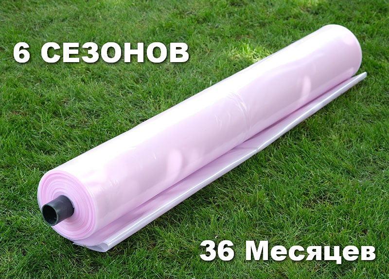 Пленка тепличная (розовая), 150 мкм 6 м x 50 м. УФ- 36 Месяца.