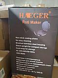 Блинница лавашница электрическая Haeger HG-509 1800вт антипригарное покрытие, фото 6