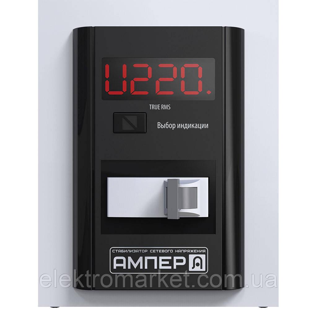 Стабілізатор напруги однофазний побутової АМПЕР-Т У 16-1/25 v2.0