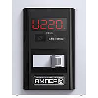 Стабилизатор напряжения однофазный бытовой АМПЕР-Т У 16-1/25 v2.0