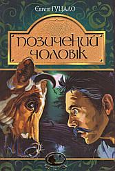 Книга Позичений чоловік. Світовид. Автор - Євген Гуцало (Богдан)