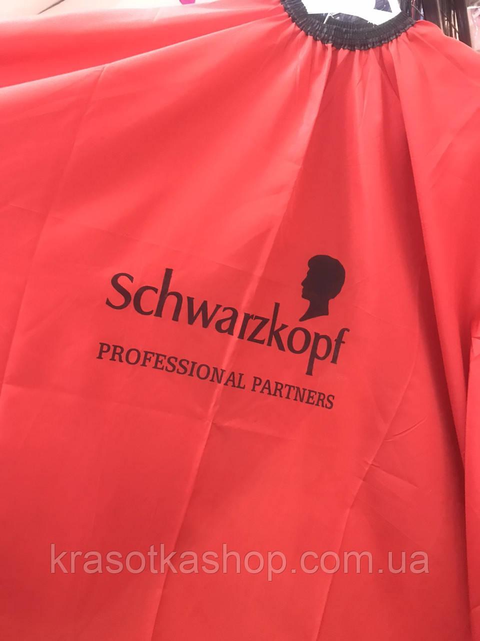 Пеньюар парикмахерский Schwarzkopf в ассортименте