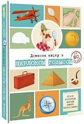 Книга Довкола світу із Шерлоком Голмсом. Автор - Сандра Лебрен (#книголав)