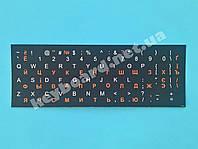 Наклейки на клавиатуру чорные матовые, оранжевый белый ; Дополнительно покрыты лаком RU UA