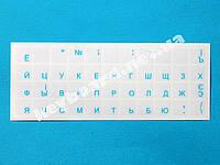 Наклейки на клавиатуру прозрачные матовые, голубой; Дополнительно покрыты лаком RU UA
