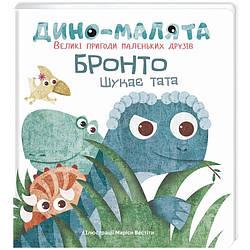 Книга Діно-малята. Великі пригоди маленьких друзів. Бронто шукає тата. Автор - Маріса Вестіта (#книголав)