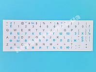 Наклейки на клавиатуру белые матовые, голубой черный ; Дополнительно покрыты лаком RU UA