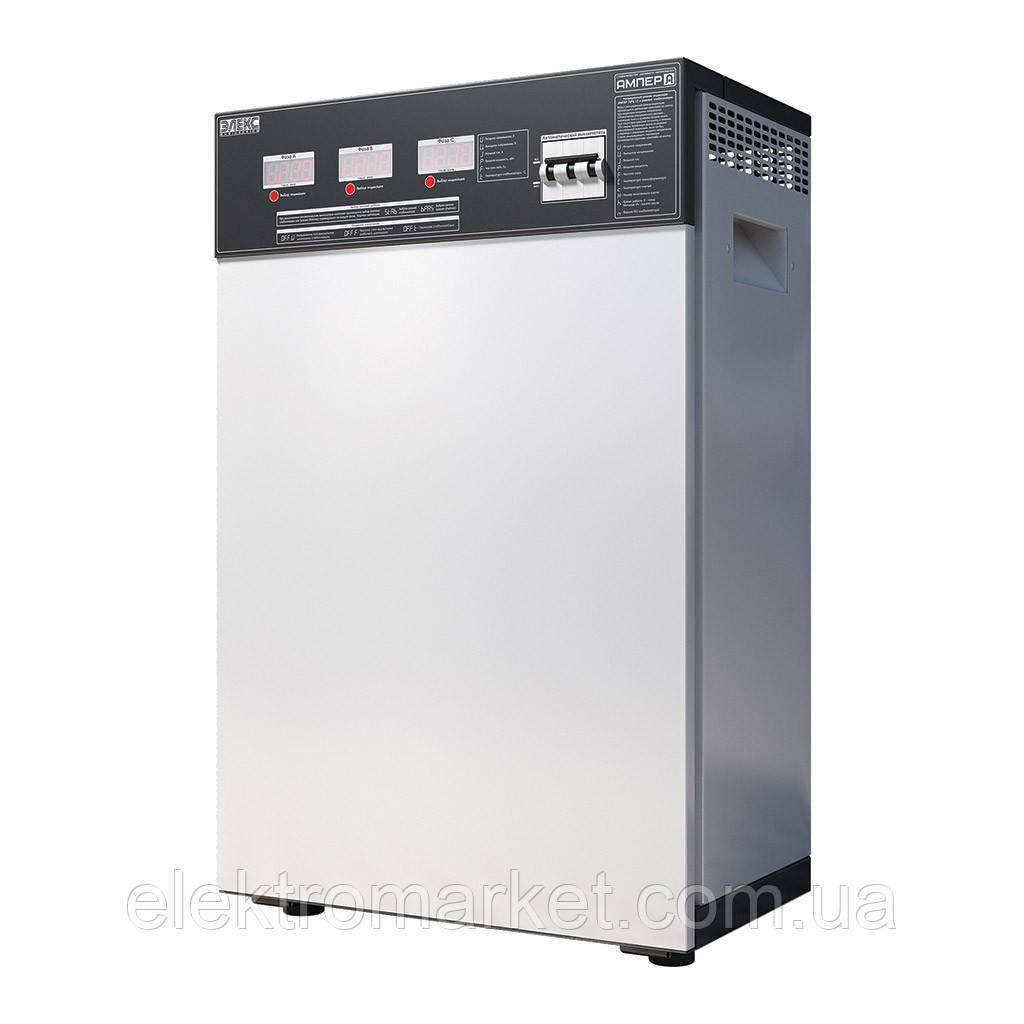 Стабилизатор напряжения трёхфазный бытовой АМПЕР У 12-3/50 v2.0