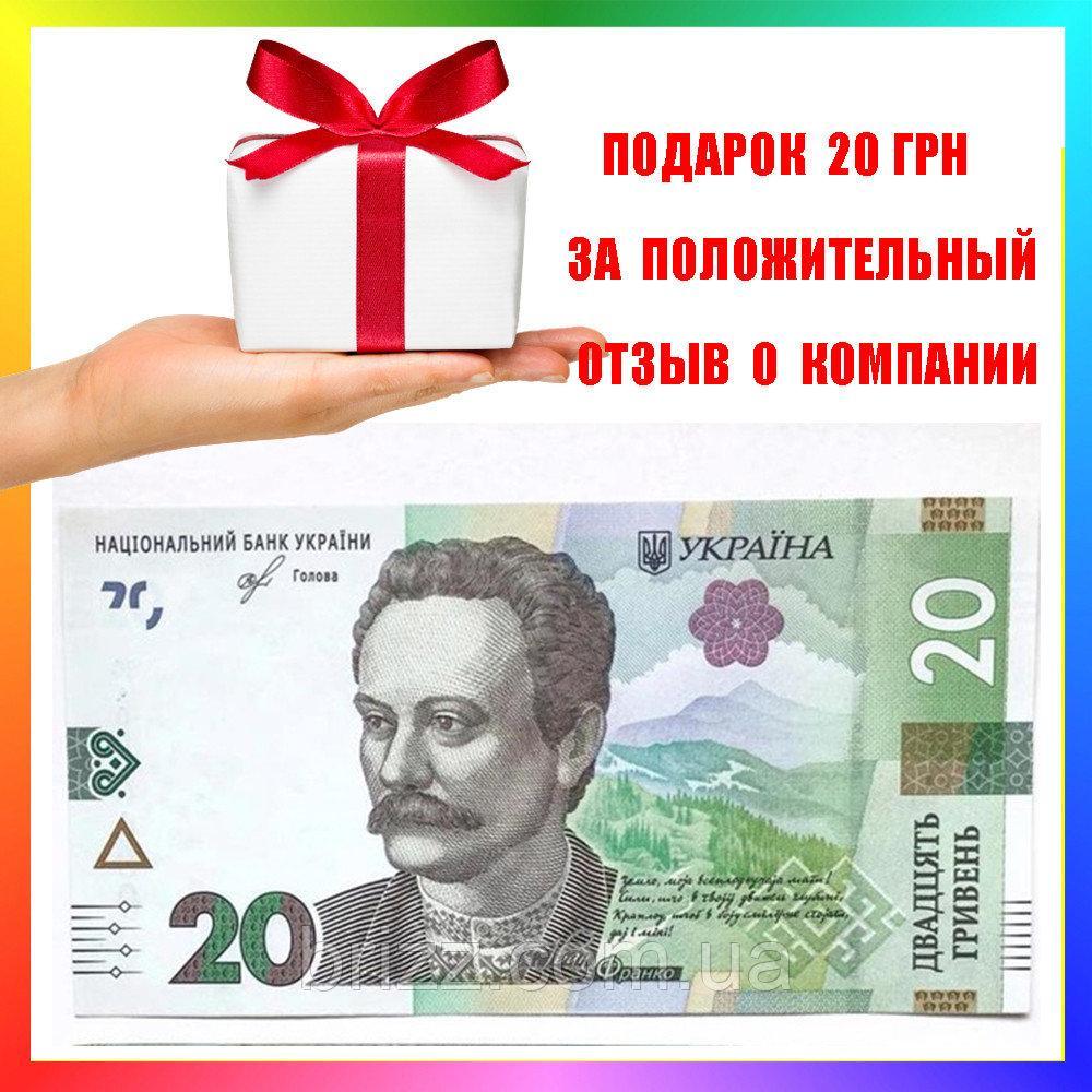 Дарим 20 гривен за отзыв о компании нашим покупателям
