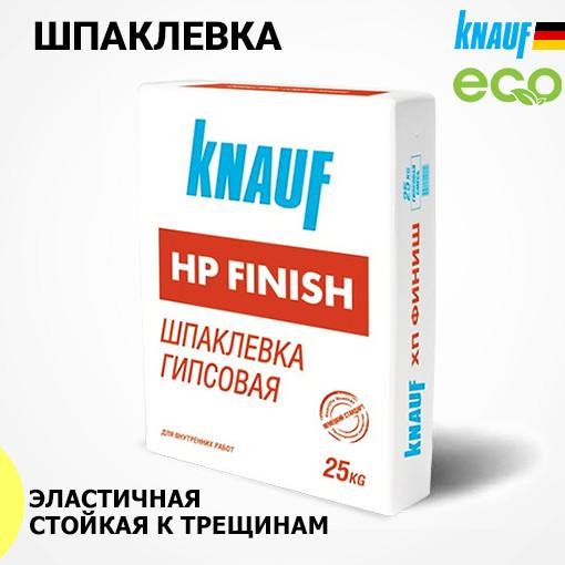 Шпаклевка Knauf HP Finish, гипсовая финишная (Кнауф Финиш) 25кг (Закончился срок годности)