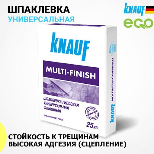 Шпаклевка Knauf Multi-Finish гипсовая (Кнауф Мульти-Финиш) 25кг (Закончился срок годности)