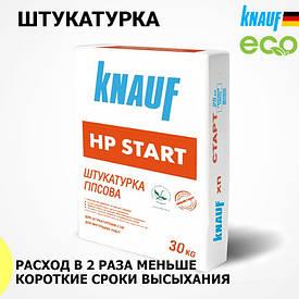 Штукатурка Knauf HP START, гипсовая стартовая, 30кг (Закончился срок годности)
