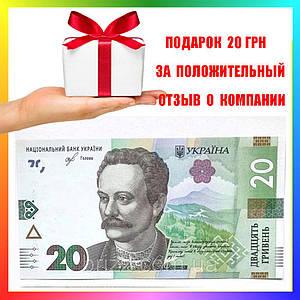 Даруємо 20 гривень за відгук про компанію нашим покупцям