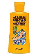 Аромат Олія дитяча Аромат для догляду і масажу Аромашка (4820022902535)