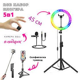 Набор блогера 5в1 Кольцевая RGB LED лампа 45см Штатив 2м Селфи-трипод Bluetooth экшн камера Петличный микрофон