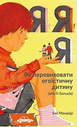 Книга Я!Я!Я! Як перевиховати егоїстичну дитину. Автор - Емі Маккріді (Наш формат)