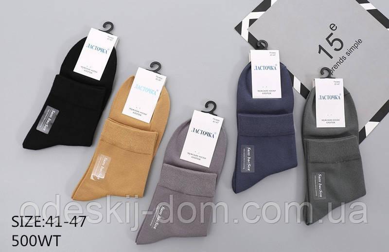Чоловічі середні шкарпетки чудової якості тм Ластівка
