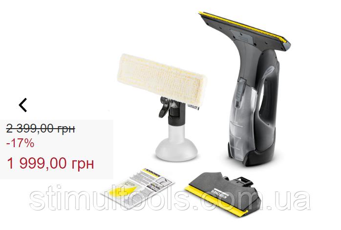Акумуляторний віконний пилосос Karcher WV 5 Plus Black Edition