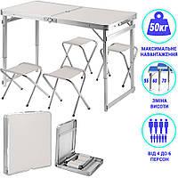 Стол для пикника складной раскладной алюминиевый усиленный рыбалки со стульями стол для пикника