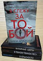 Комплект современных детективов 4 книги