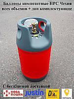 Баллон композитный газовый пропан HPC 24,5л  + Доп комплектующие