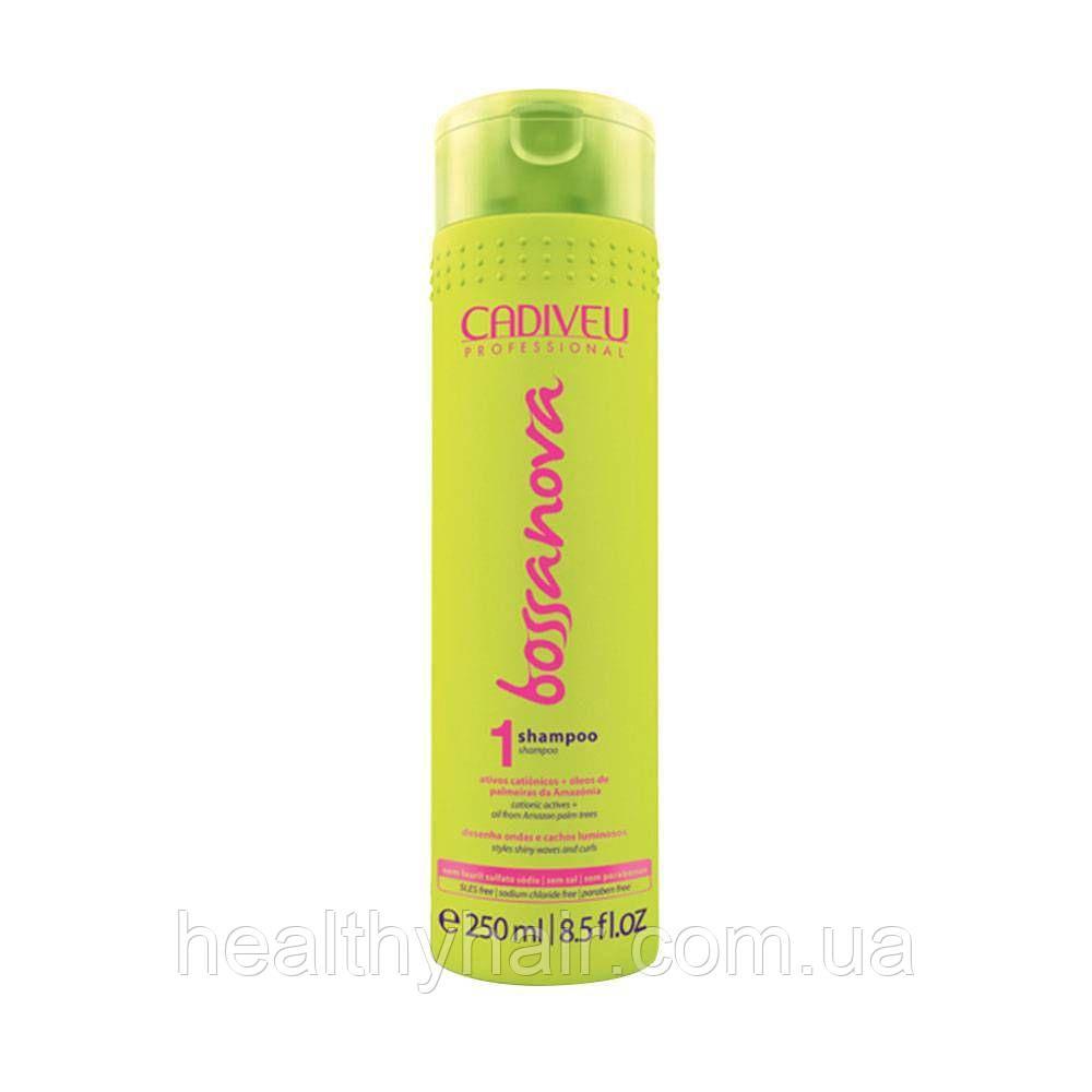 Шампунь для кучерявого волосся Cadiveu Bossa Nova Shampoo 250ml