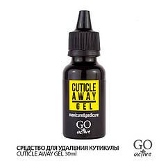 Гель для видалення кутикули GO ACTIVE Cuticle Away Gel 30 мл