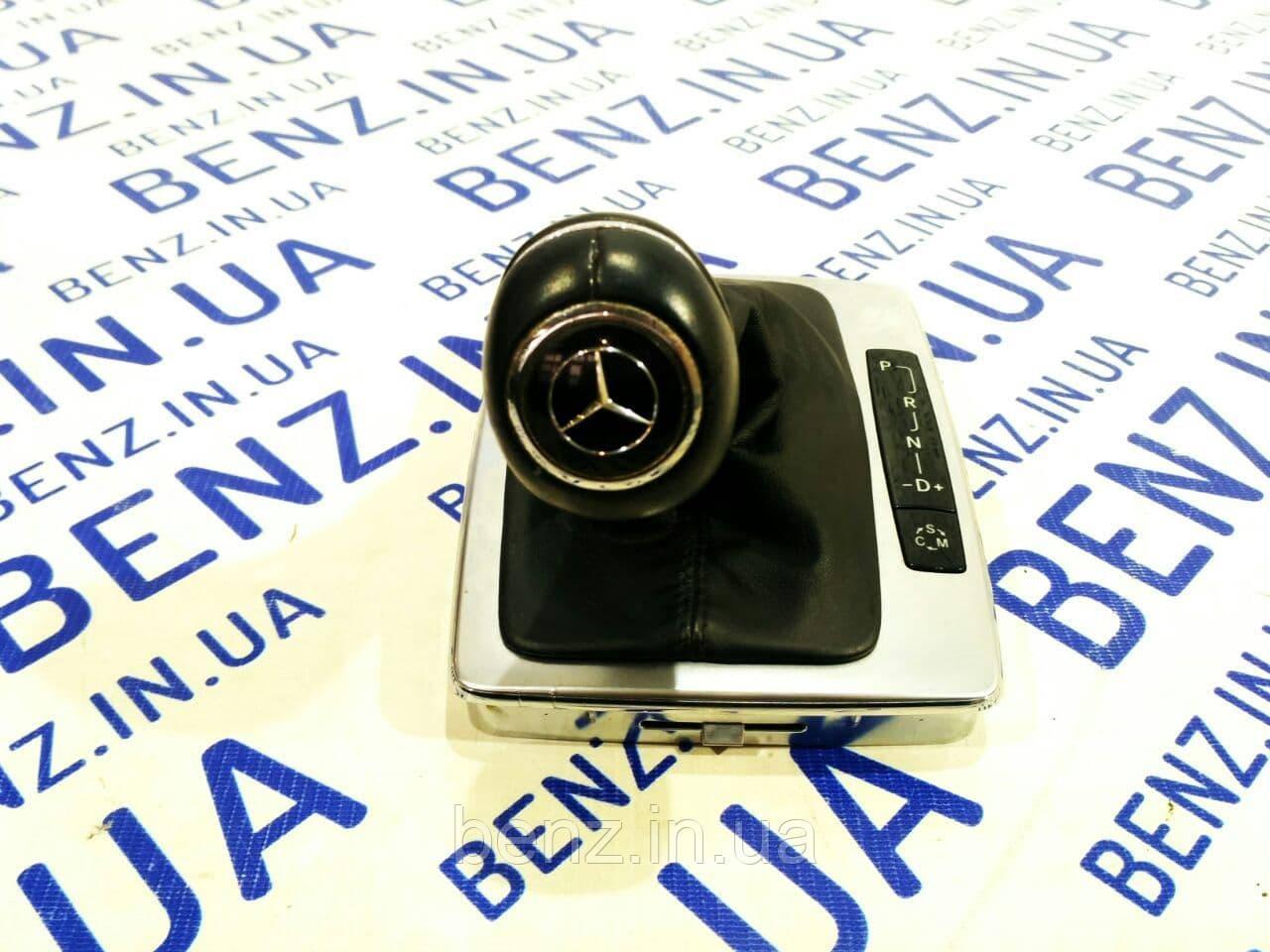 Ручка перемикання передач з чохлом Mercedes C207 A2072670510, A2122671088