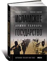 Исламское государство. Армия террора. Вайс М., Хасан Х.