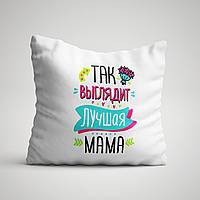 """Подушка с принтом """"Так выглядит лучшая мама в мире"""""""