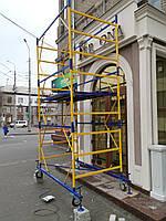 Вышка тура строительная на колесах 1.2 х 2.0 (м) 2+1