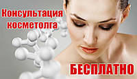 Консультация косметолога бесплатно