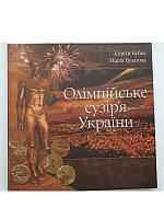 Олімпійське сузір'я україни ілюстрована енциклопедія