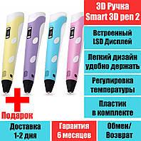 3D ручка Smart 3D Pen 2 c LCD дисплеем